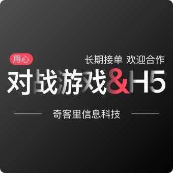H5游戏/微信游戏/微信对战游戏/小游戏/互动游戏