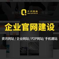 网站建设|商城建设|WEB前端开发|网站设计|企业网站定制