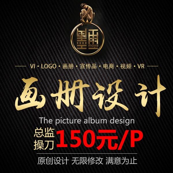 【高端画册设计】产品展示/企业宣传册/创意画册设计制作总监