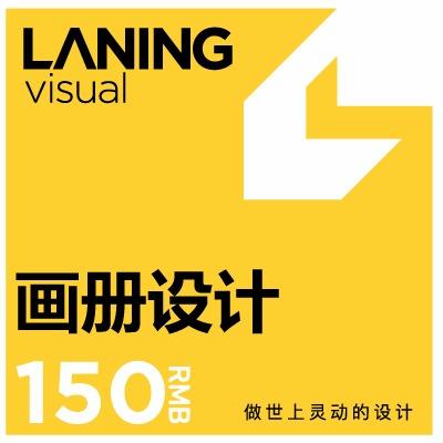 画册设计宣传册设计宣传品设计企业公司产品宣传画册设计宣传单页