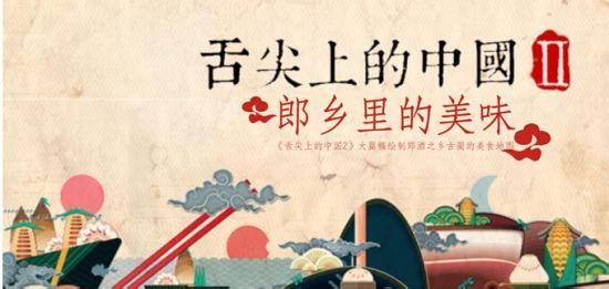 最高院典型案例《舌尖上的中国》信息网络传播权纠纷案评析