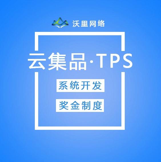 云集品TPS系统开发