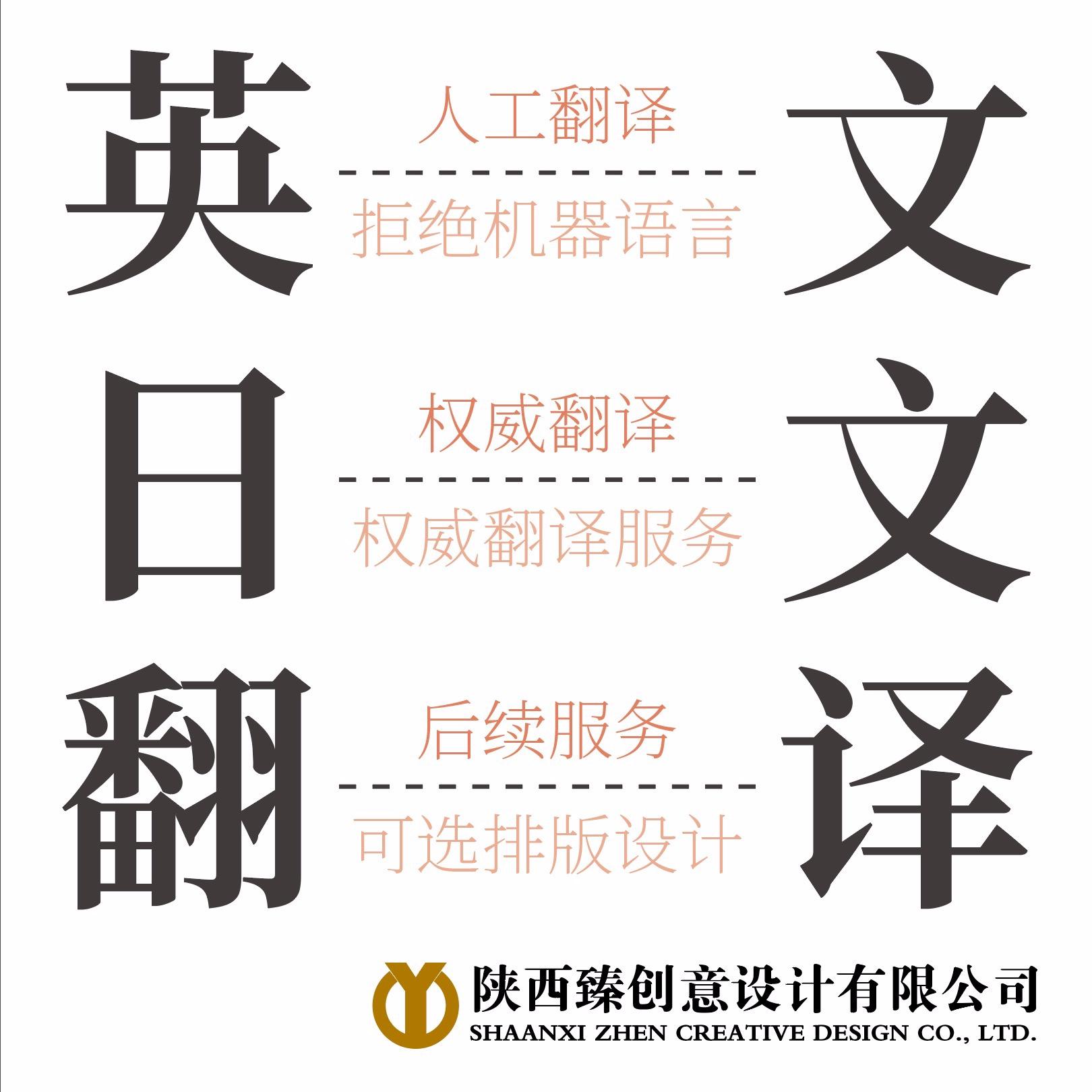 书籍英语翻译-日语翻译-泰语翻译及设计排版