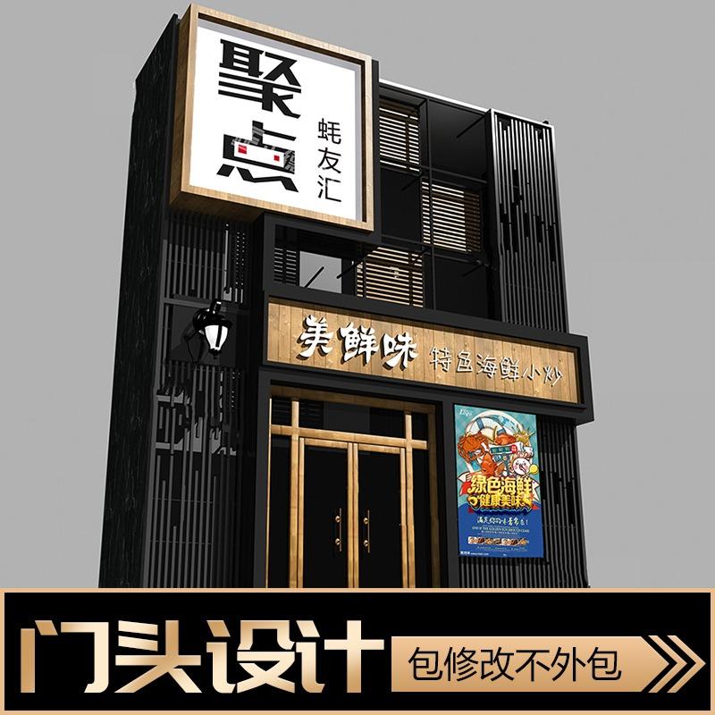 门头设计店招设计餐饮门头沿街门头设计橱窗设计招牌广告牌设计