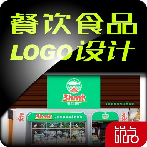 餐饮logo食品茶饮公司VI设计西餐快餐连锁品牌logo设计
