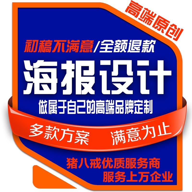 海报设计宣传单广告易拉宝宣传单banner广告平面千树设计