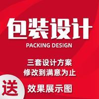产品包装袋设计食品包装设计礼盒茶叶包装化妆品酒水水果海鲜定制