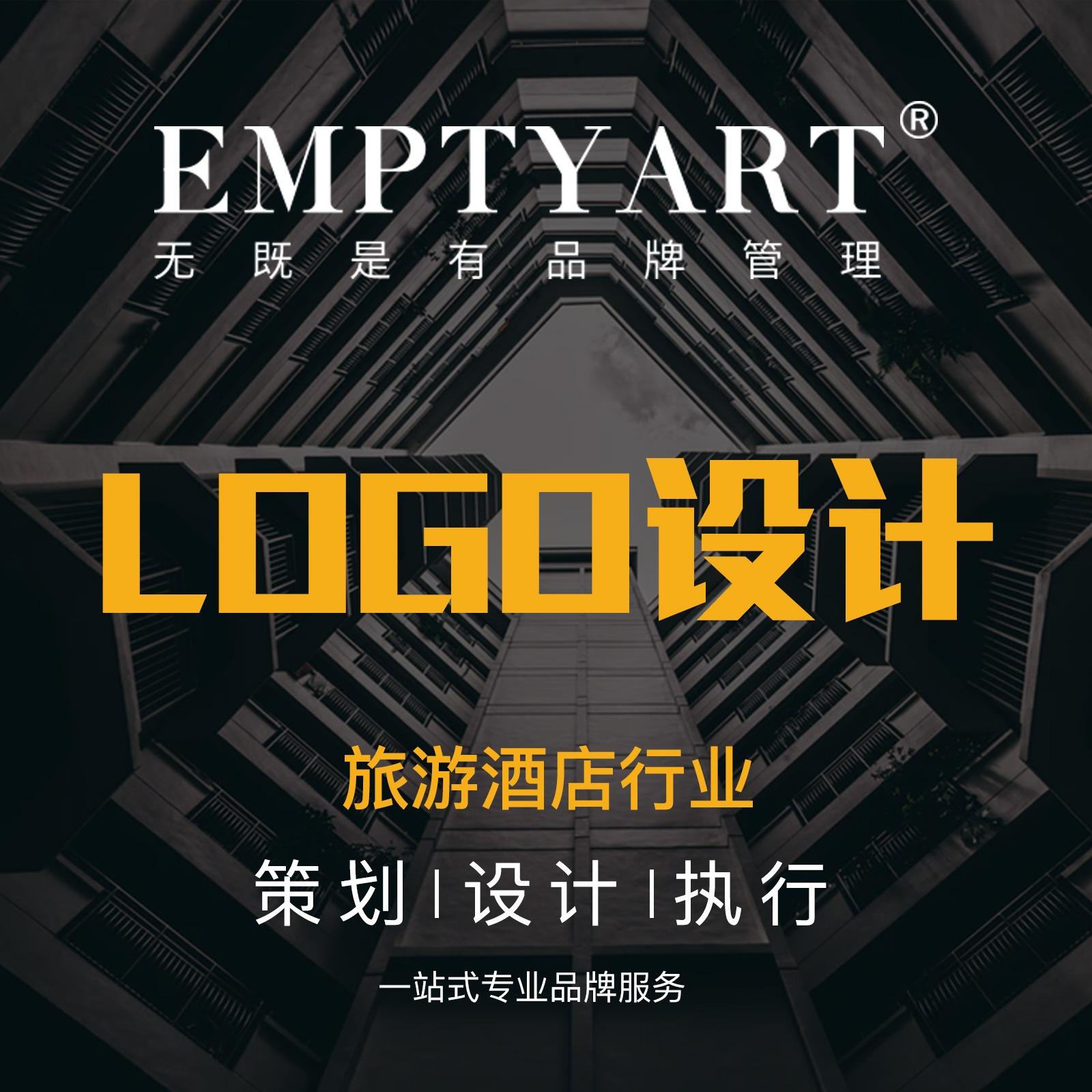 旅游酒店行业品牌<hl>logo设计</hl>原创标志商标<hl>LOGO</hl>图标