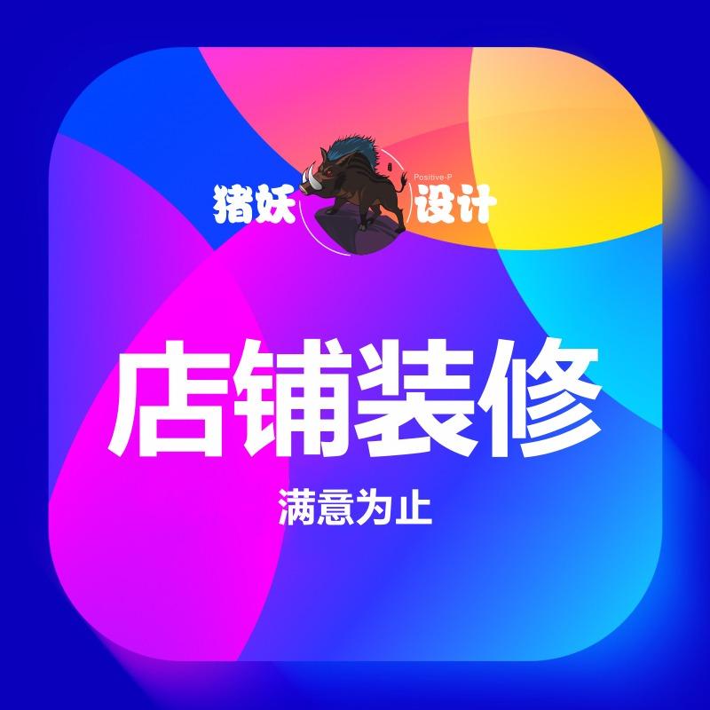 淘宝天猫京东店铺详情页 设计 网店装修店铺单独定制版非套