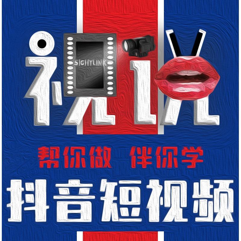 【抖音短视频】苏州/上海抖音快手代运营营销文案脚本视频拍摄视
