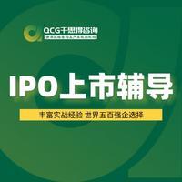 千思得咨询投融资咨询募投基金IPO上市辅导规划设计创投私募