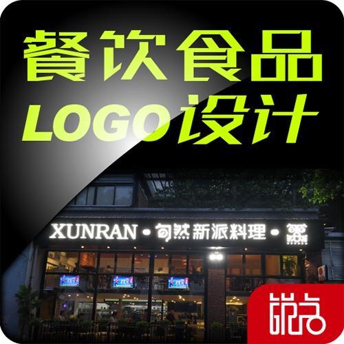 餐饮VI设计西餐料理火锅咖啡饮品烘焙茶餐厅卡通logo设计