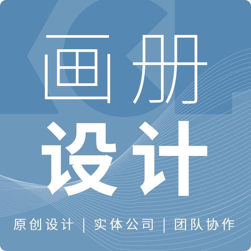 企业宣传册 设计 招商手册公司画册排版 设计 工业画册产品画册 设计