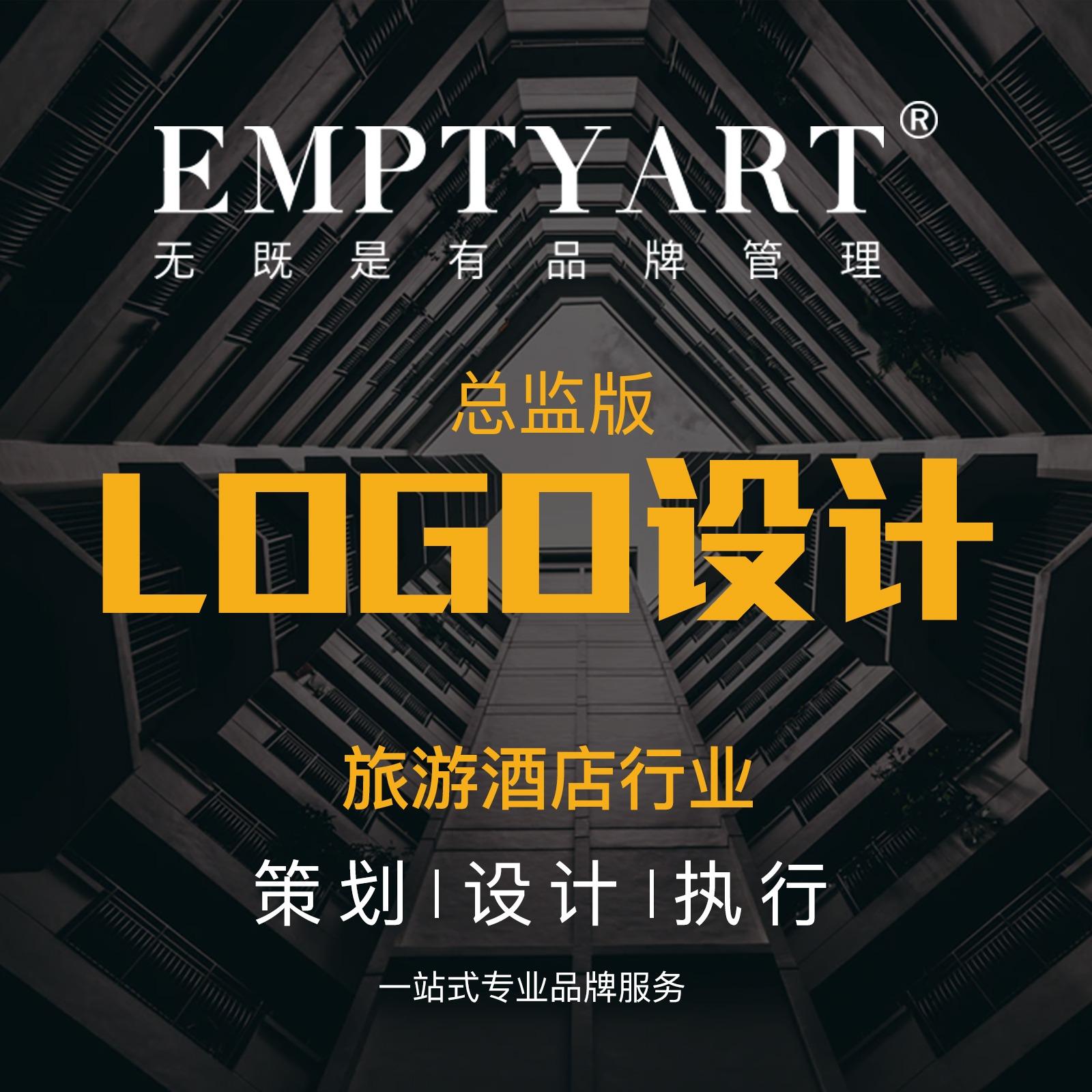 总监版旅游酒店行业品牌<hl>logo设计</hl>原创标志商标<hl>LOGO</hl>图标