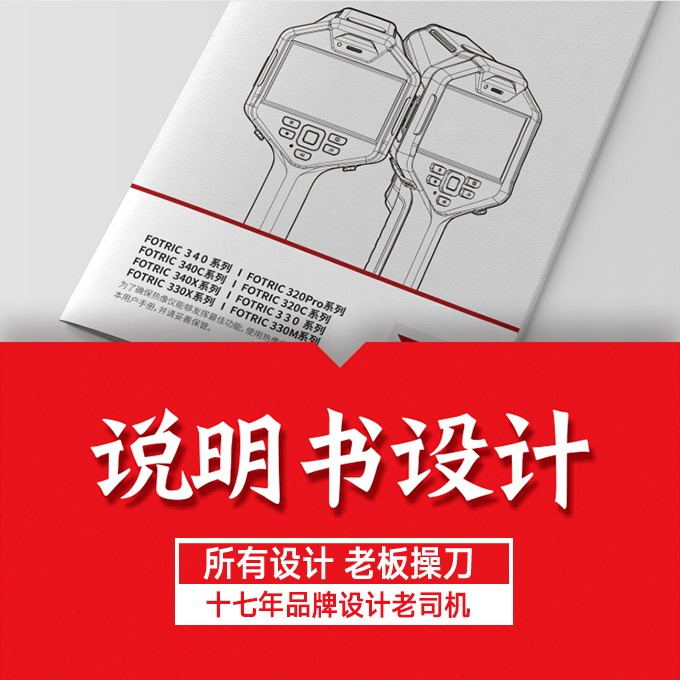 唯创广告 I 产品说明书设计用户手册电子文档产品使用说明书