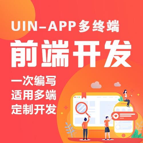 uniapp前端开发/一套代码多个终端使用