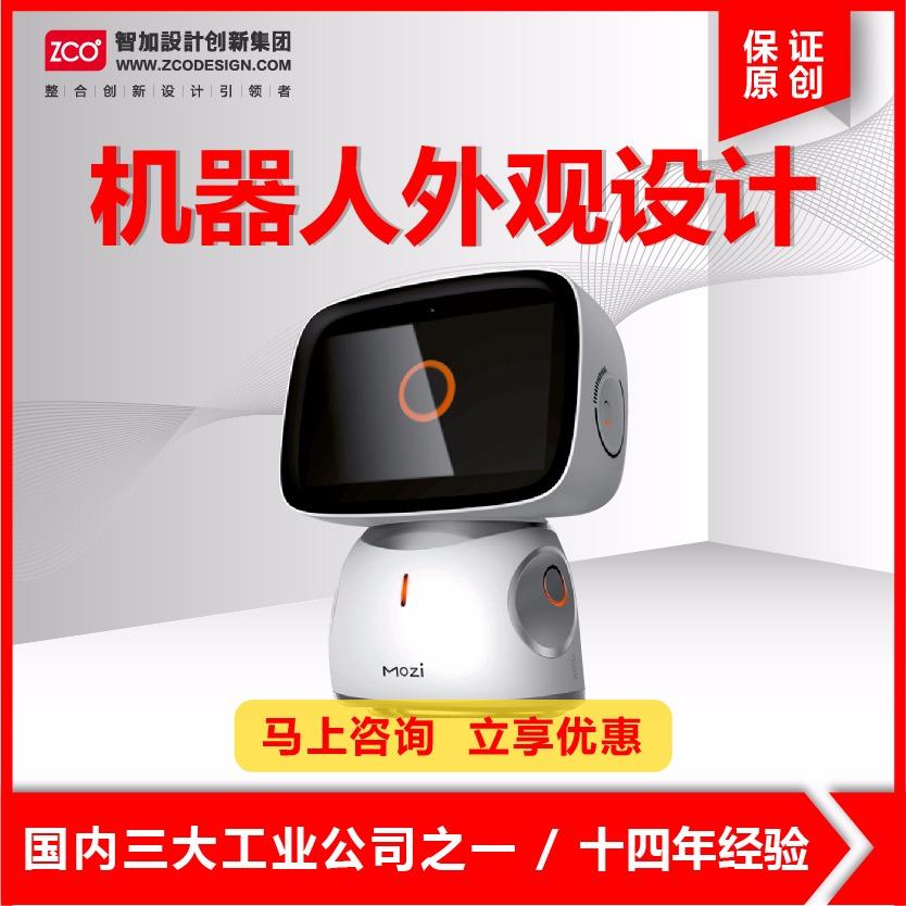 【机器人<hl>设计</hl>】工业<hl>产品</hl>外观结构3D建模效果图消毒巡逻巡检AI