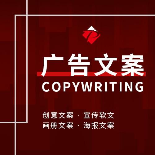 画册单页海报文案广告宣传文案撰写品牌产品文案 创意 包装广告文案