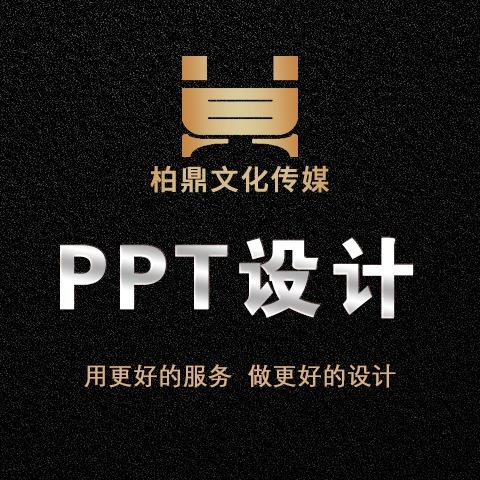 PPT设计制作月度季度年度工作总结产品公司服务介绍ppt美化