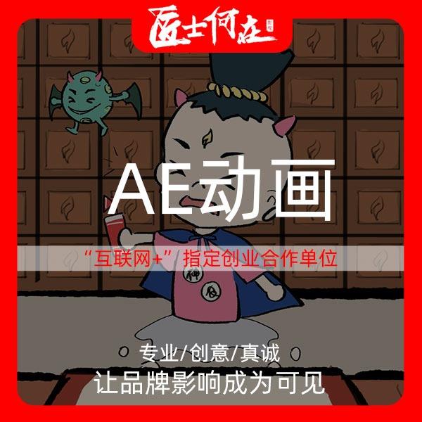 AE动画动漫 视频 二维动画flash动画MG动画制作手绘动画
