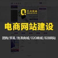 O2O网站开发电商系统网站开发买东西网站开发/购物网站开发