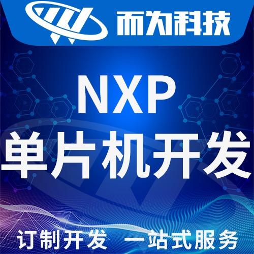 NXP单片机 电路 板硬件嵌入式软件方案开发