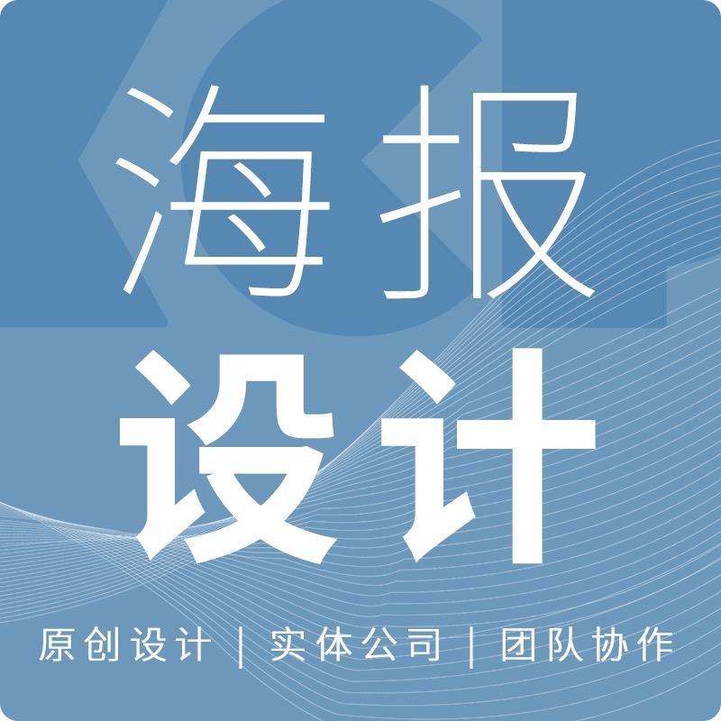 海报 设计 宣传画册 宣传品 传单折页宣传单宣传册 设计 易拉宝展架 设计