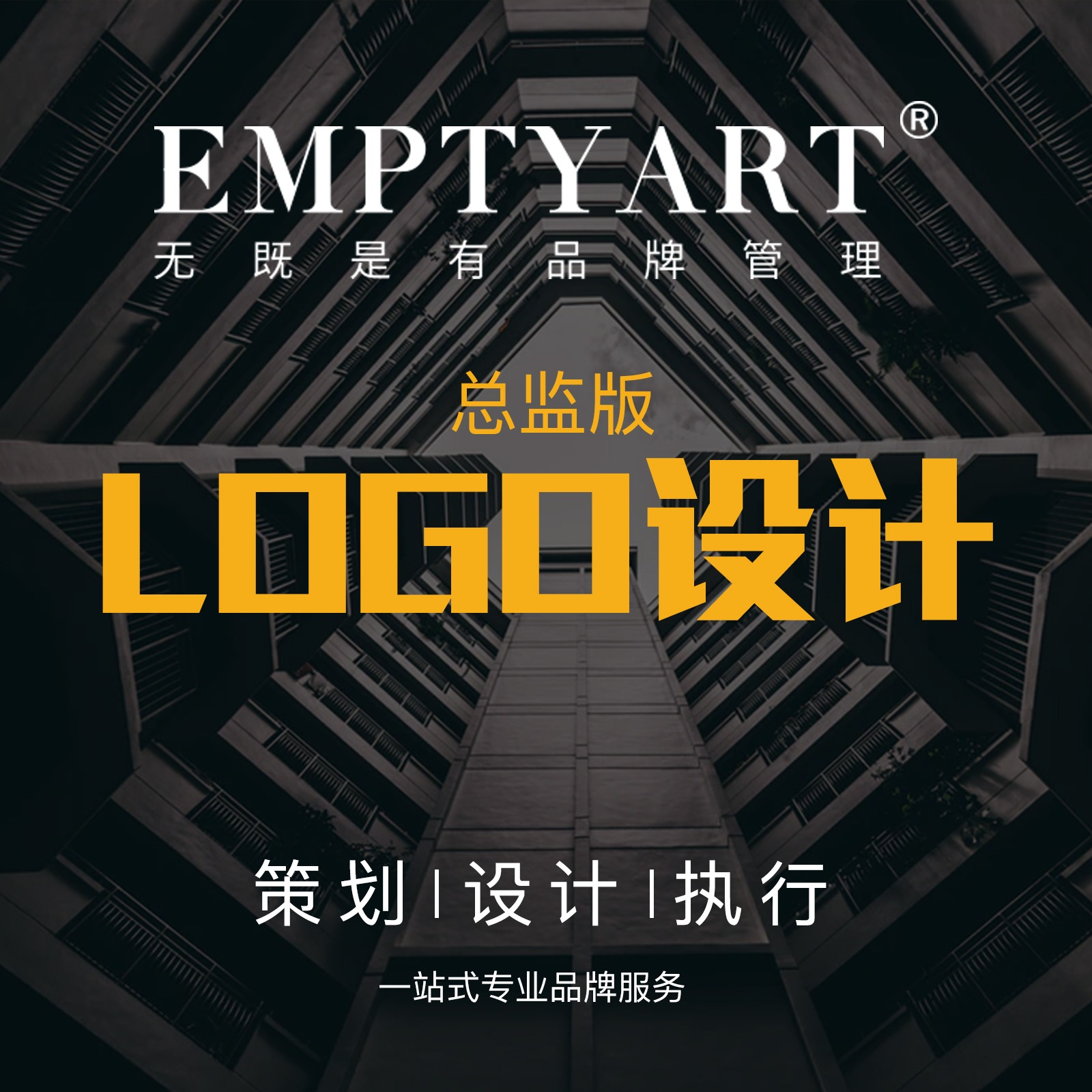 总监版品牌<hl>logo设计</hl>原创标志商标<hl>LOGO</hl>图标