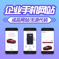 【企业 手机网站 】页面设计/前端开发/后台开发