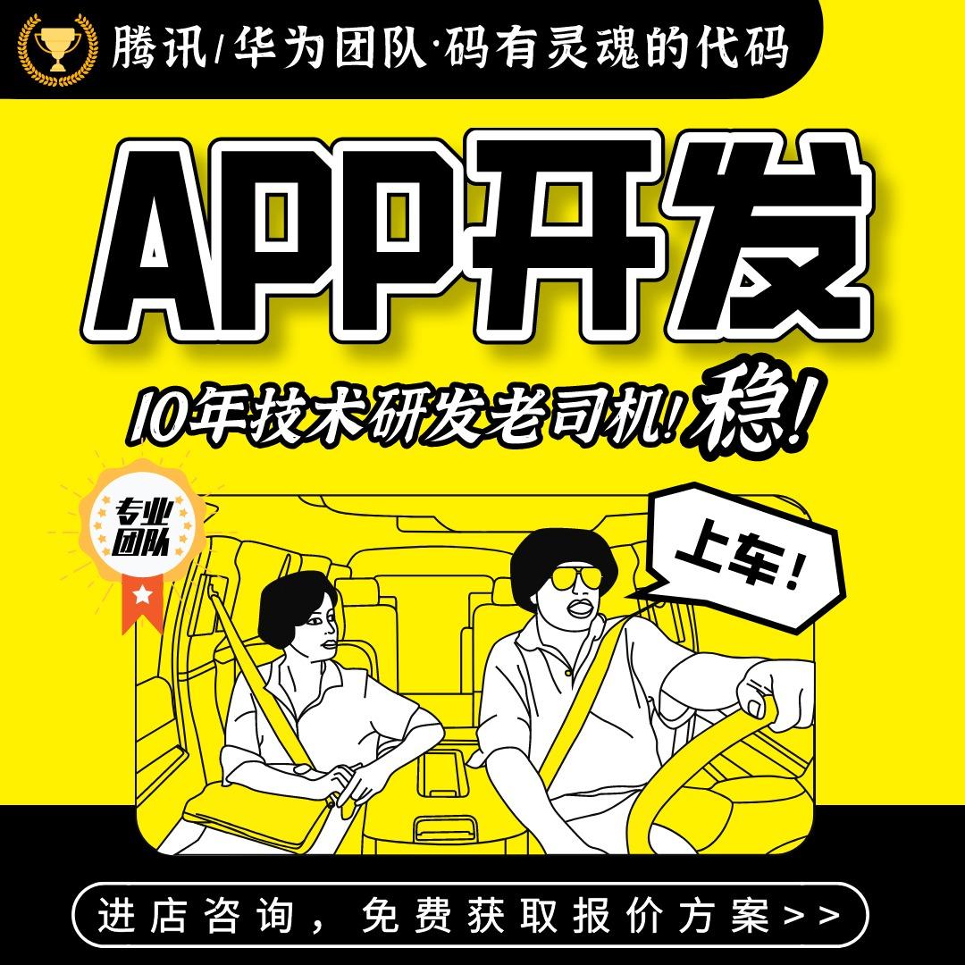 APP定制开发源生开发移动端电商教育购物O2O社区团购