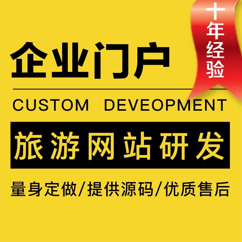 企业门户 网站 制作建设旅游 网站  开发