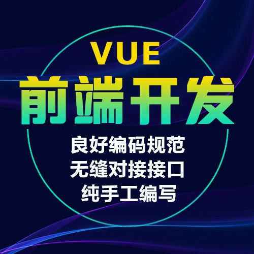 element+vue前端开发/vue+iview前端开发/