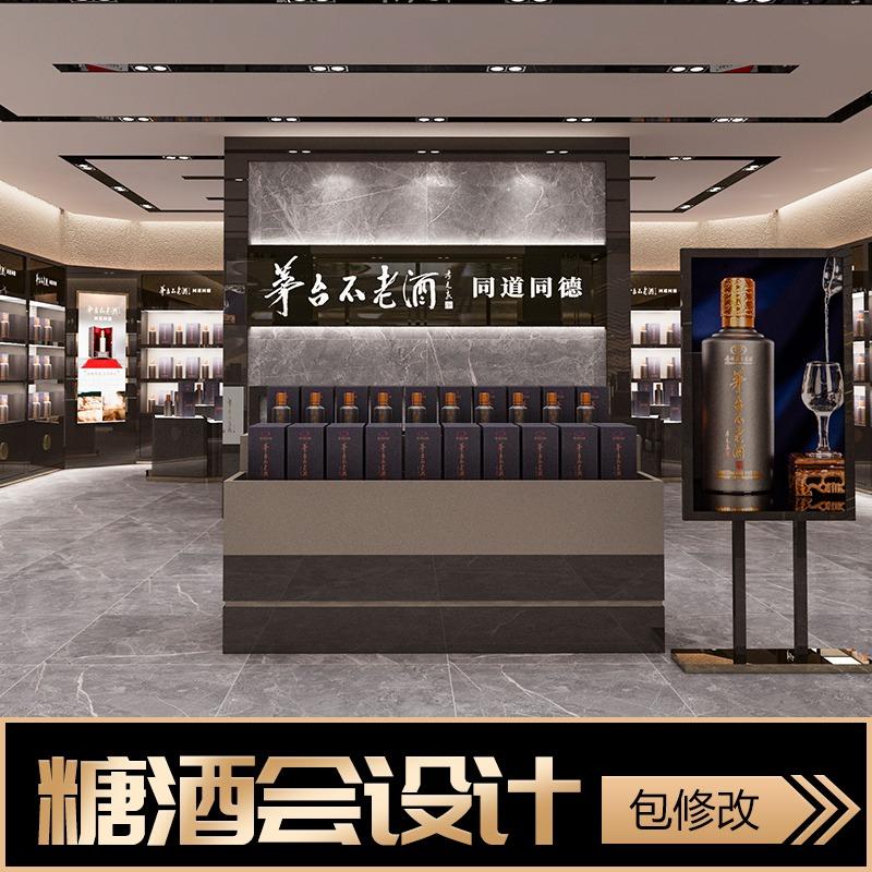 糖酒会展台设计消费展零售展加盟展设计食品展台设计饮料白酒展台