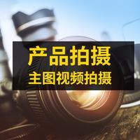 【高端视频定制】产品企业宣传片后期短视频制作剪辑拍摄