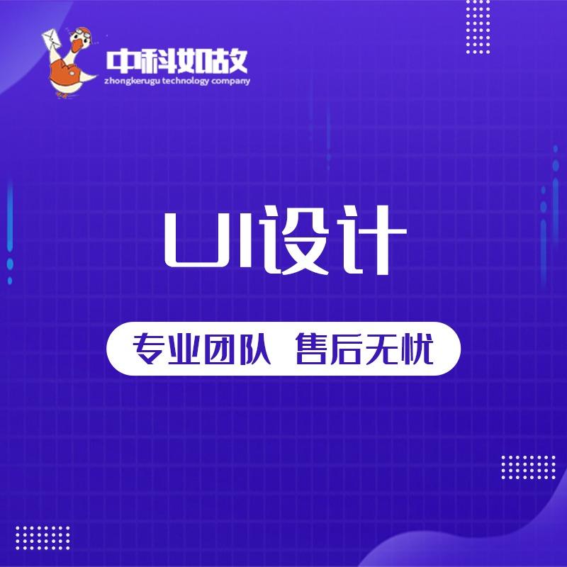 【UI设计】 网页设计 H5设计 网站设计