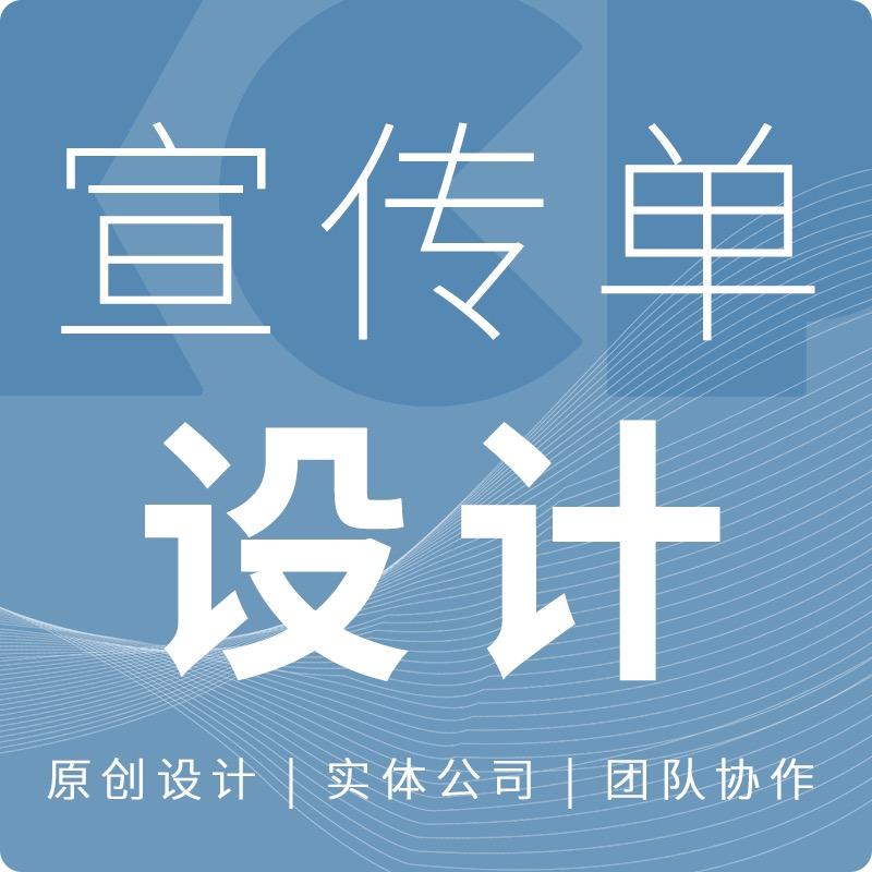宣传品 传单折页 设计 宣传画册宣传单宣传册 设计 易拉宝展架海报原创
