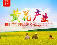 大同黄花产业品牌名称征集大赛