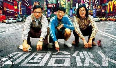 《中国合伙人》遭206家网站盗版 10天票房3.1364亿