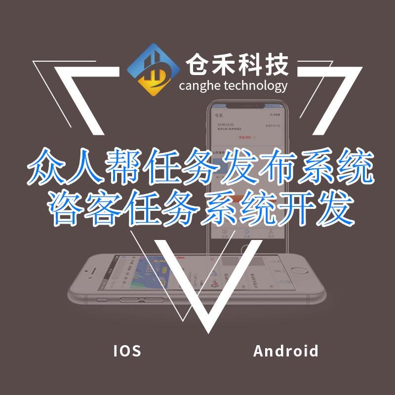 【悬赏任务系统】任务发布平台搭建/任务系统悬赏定制app开发