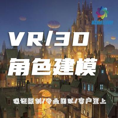 【VR3D角色建模】动画/游戏/影视角色/3D卡通/Q版人物