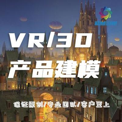 【VR/3D产品建模】室内外建模/游戏CG场景虚拟/影视场景