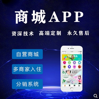 维乐福商城分销系统生鲜同城配送直播商城APP定制开发安卓苹果