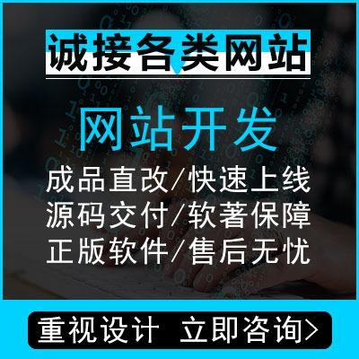 一条龙H5切图企业站微信网站定制开发前端切图仿站全包圆