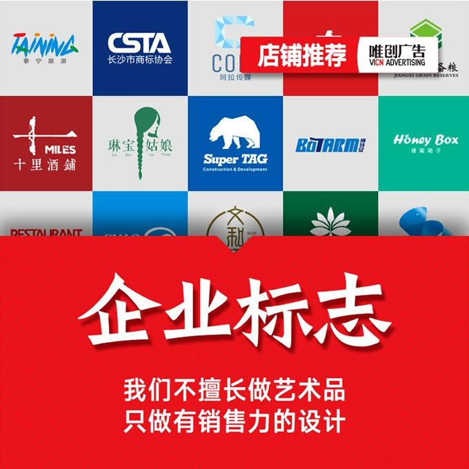 品牌商标字体企业餐饮公司电子家电科研家居科技标志logo设计