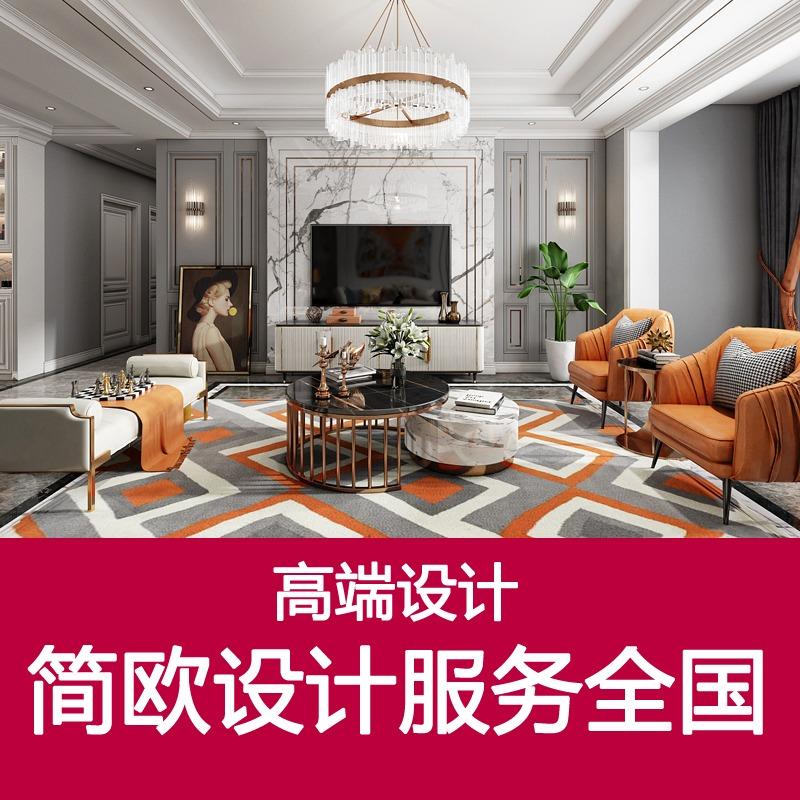 室内设计家装效果图别墅简欧新房施工图空间软装平面装修家装设计