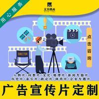 【视频定制】专业产品宣传片高端平面视频宣传片拍摄摄影美食宣传