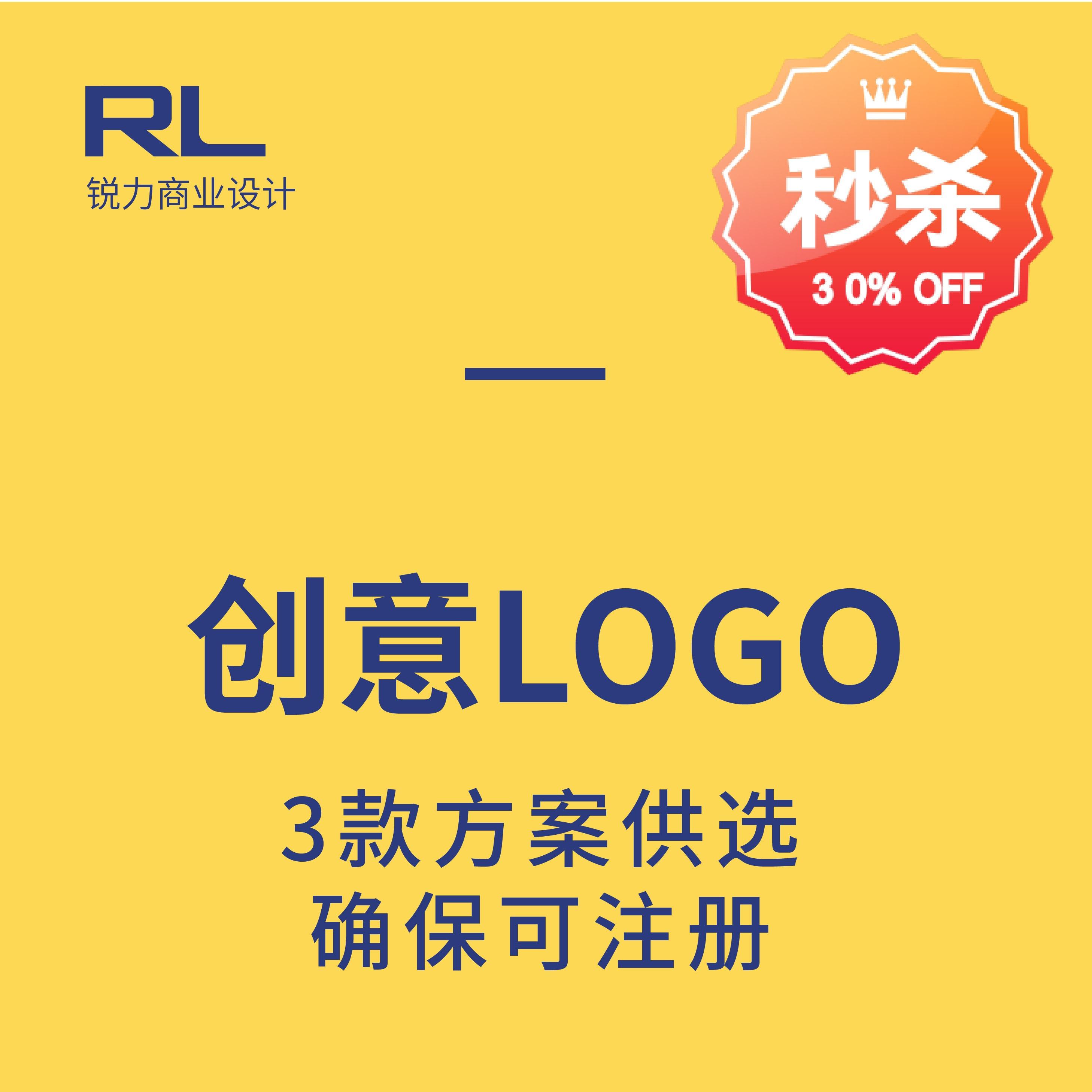 【创意LOGO】公司logo设计标志设计字体卡通logo设计