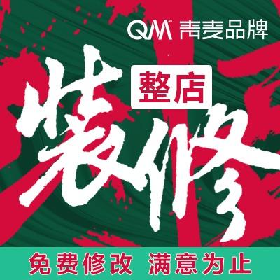 青麦品牌 淘宝京东亚马逊整店装修轮播图活动优惠 设计 爆款海报