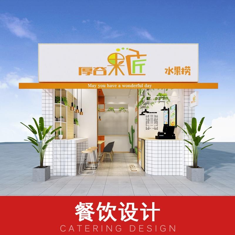 餐饮空间室内装修设计奶茶店甜品店面设计餐厅门头效果图设计