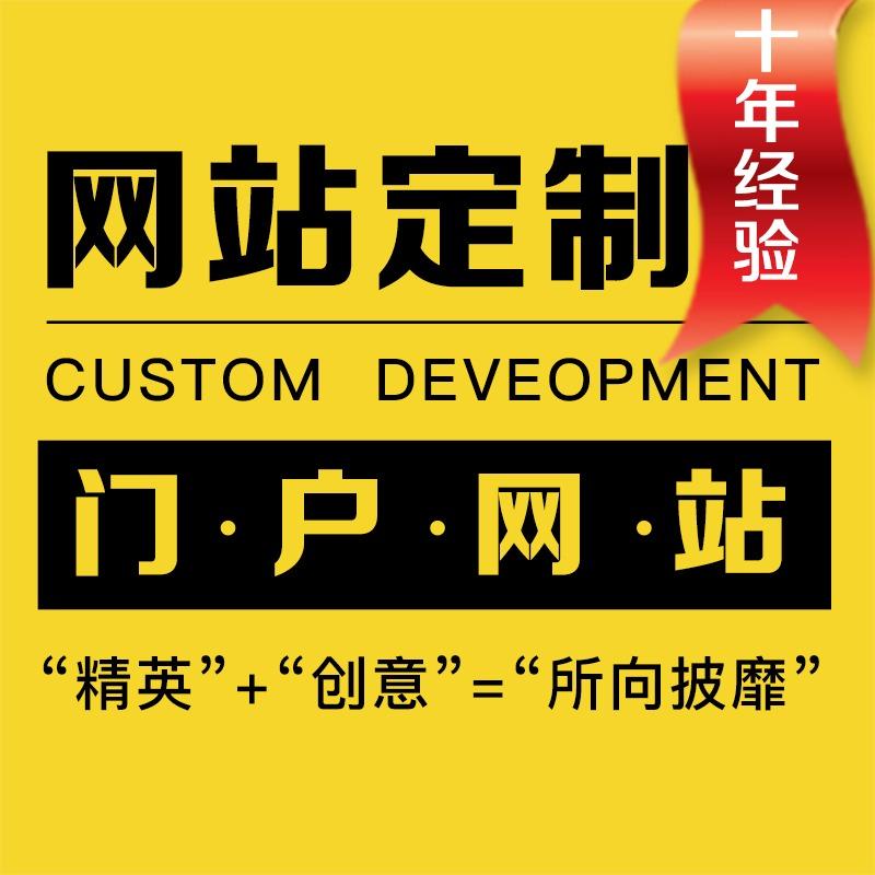 HTML5网站 自适应网站 响应式网站 门户网站电商旅游网站